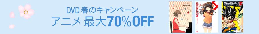 DVD 春のキャンペーン アニメ最大70%OFF