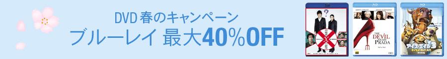 春のキャンペーン ブルーレイ 最大40%OFF