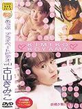 あっぷプライベートビデオ(1) 古山きみこ [DVD]
