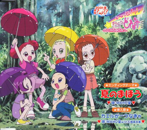 Oja majo doremi movie