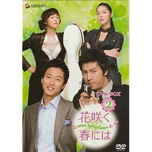 花咲く春には DVD-BOX2