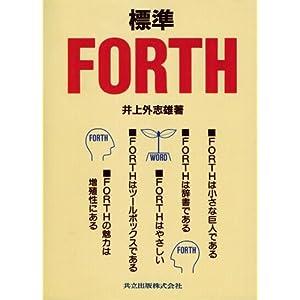 標準 FORTH