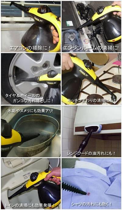 エアコンの掃除に。エンジンルームの清掃に。タイヤ&ホイールのガンコな汚れ落としに。キッチンまわりの清掃にも。水垢やヌメリにも効果あり。レンジフードの油汚れにも。トイレの清掃にも効果を発揮。シャツの汚れにも効く
